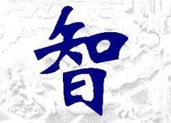 Ideogramma cinese zhi (Saggezza)
