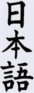 Corso Lingua Giapponese Mantova